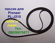 Новый японский пассик на Pioneer PL-J210