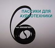 Новые фирменные пассики для аудиотехники