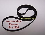 Новый пассик для Pioneer PL-J500 головка игла