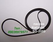 Пассик для National SG-2080 ремень пасик к Panasonic sg2080