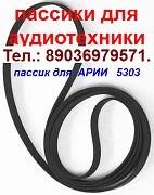 новый пассик для Арии 5303 ремень пасик на Arija 5303