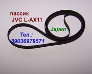 Пассик для JVC L-AX11 ремень пасик для JVC LAX11 LA-X11