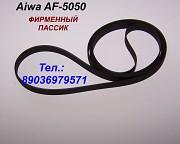 Пассик для Aiwa AF-5050 пасик для Айвы 5050 ремень Aiwa AF5050