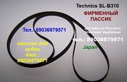 Ремень пасик пассик для Technics SL-B310 Техникс SLB310