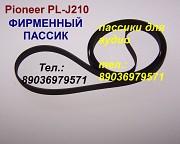Японский пассик на Pioneer PL-J210 новый пасик Пионер PLJ210