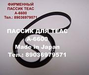Пассик для Teac A-6600 фирменный ремень пасик для TEAC A6600