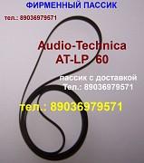 Фирменный пассик для Audio-Technica AT-LP60 пасик на Аудио Технику ATLP60