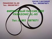 японский пассик для Panasonic SL-N5 ремень пасик на Панасоник SLN5